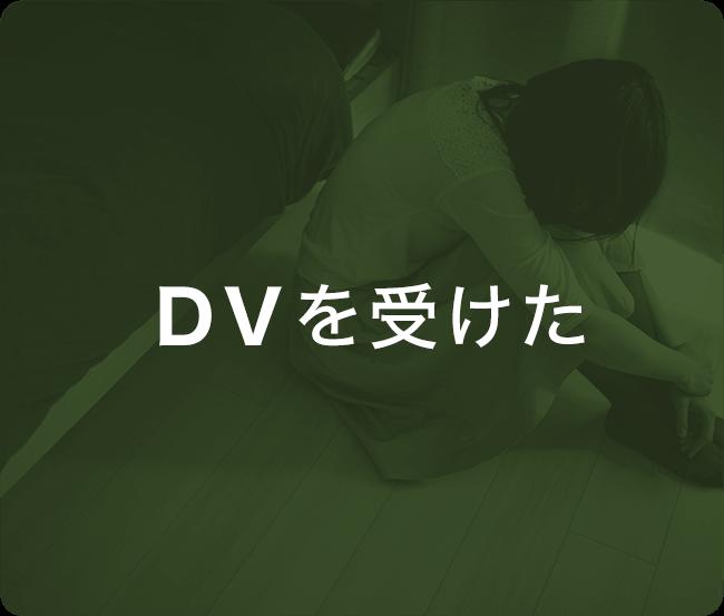 DVを受けた