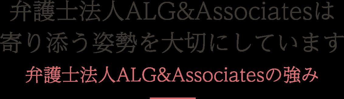 弁護士法人ALGは寄り添う姿勢を大切にしています弁護士法人ALGの強み