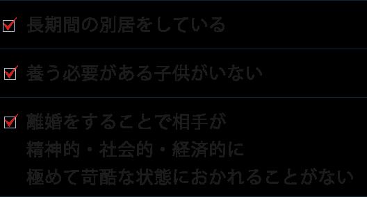 3つの条件 詳細