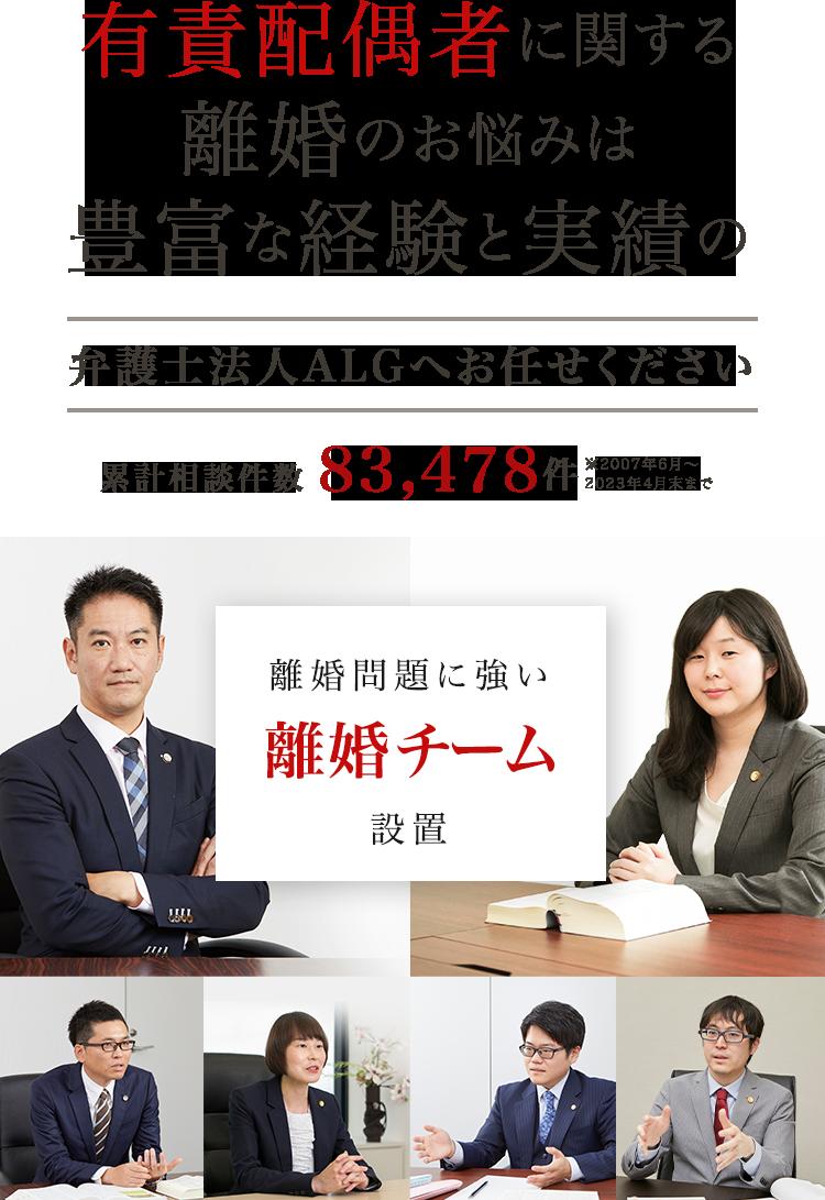 有責配偶者に関する離婚のお悩みは豊富な経験と実績の弁護士法人ALGへお任せください
