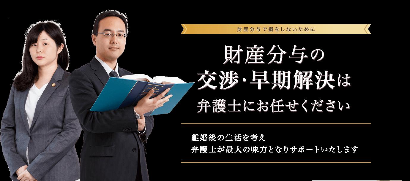 財産分与の交渉・早期解決は弁護士にお任せください