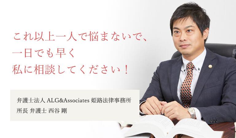 弁護士メッセージ