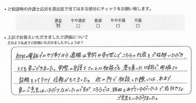 横浜支部に離婚問題をご相談いただいたお客様の声