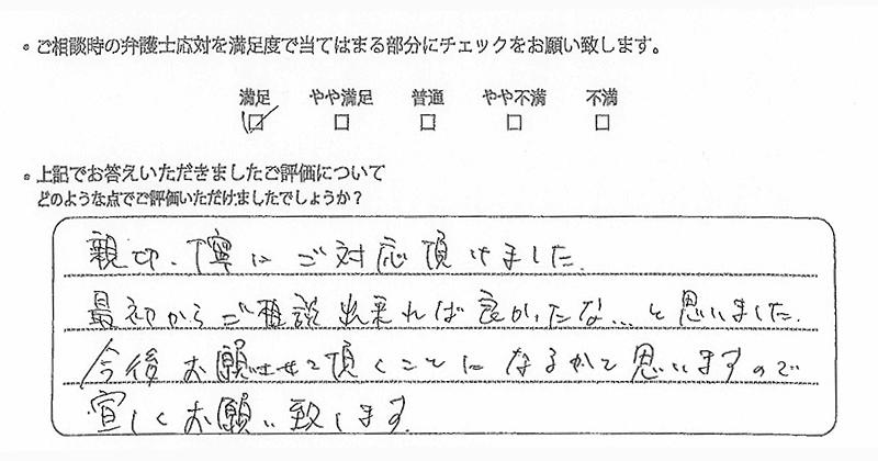 福岡支部に離婚問題をご相談いただいたお客様の声