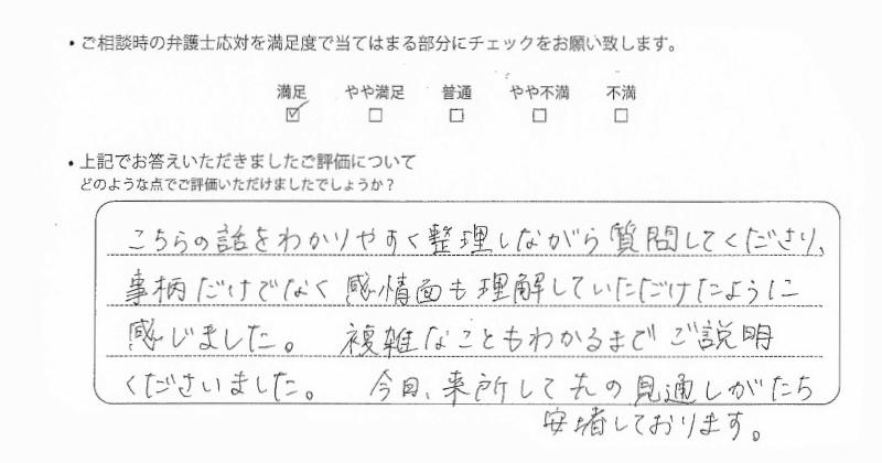 大阪支部に離婚問題をご相談いただいたお客様の声