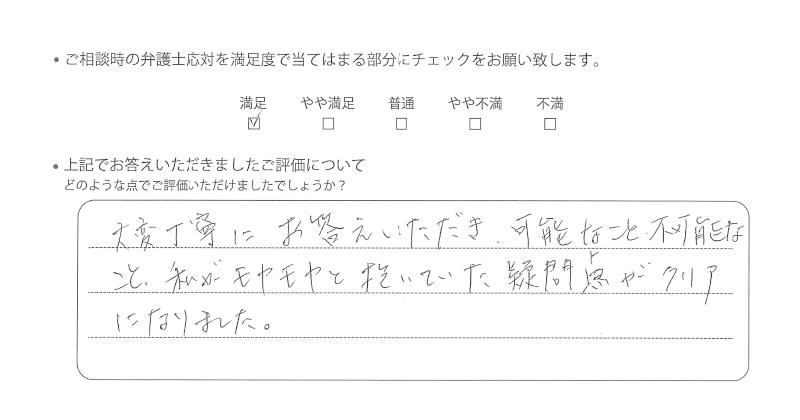 東京オフィスに離婚問題をご相談いただいたお客様の声