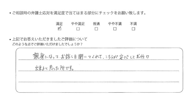 神戸支部に離婚問題をご相談いただいたお客様の声