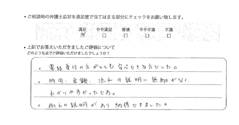 名古屋支部に離婚問題をご相談いただいたお客様の声