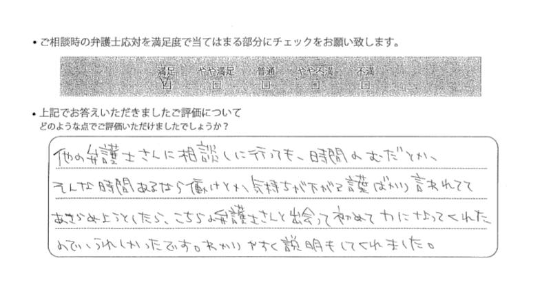 埼玉支部に離婚問題をご相談いただいたお客様の声