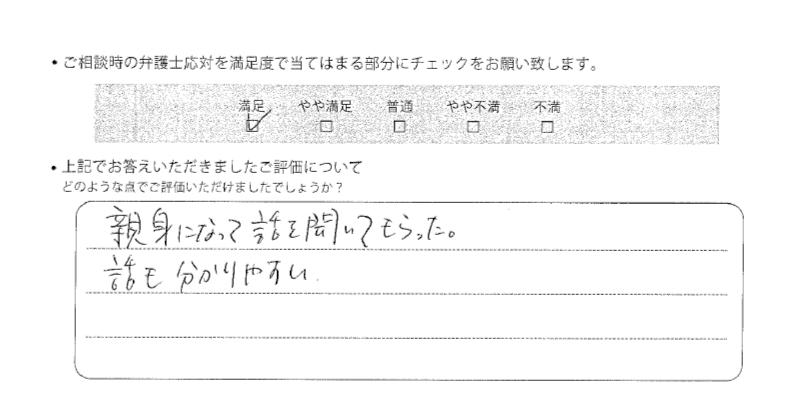 姫路支部に離婚問題をご相談いただいたお客様の声