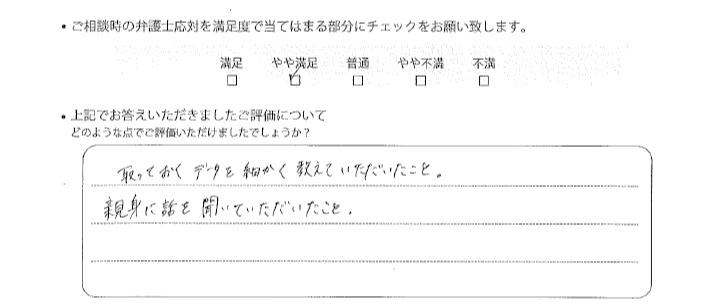福岡法律事務所に離婚問題をご相談いただいたお客様の声