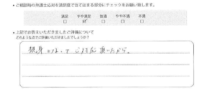 埼玉法律事務所に離婚問題をご相談いただいたお客様の声