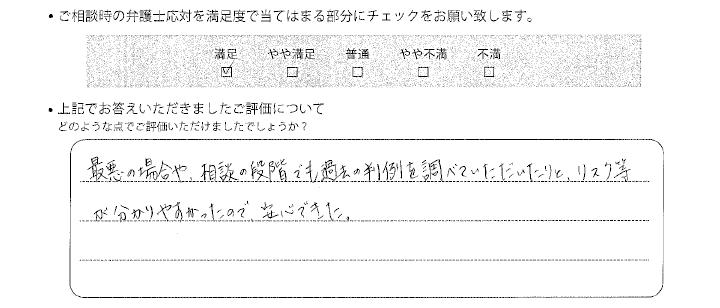 姫路法律事務所に離婚問題をご相談いただいたお客様の声