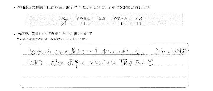 神戸法律事務所に離婚問題をご相談いただいたお客様の声