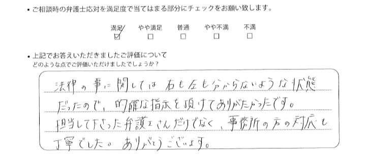 千葉法律事務所に離婚問題をご相談いただいたお客様の声