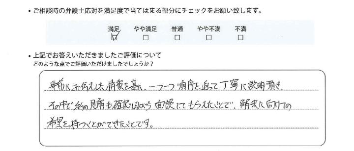 横浜法律事務所に離婚問題をご相談いただいたお客様の声