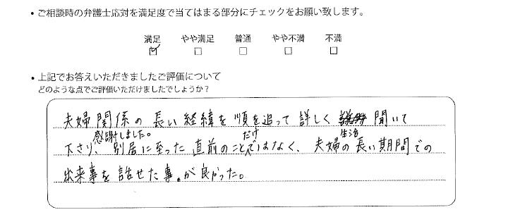 東京法律事務所に離婚問題をご相談いただいたお客様の声